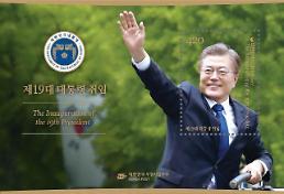 .文在寅就任总统百日纪念邮票即将发行.