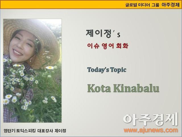 [제이정's 이슈 영어 회화] Kota Kinabalu (코타키나발루 - 휴양지4)