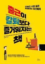 [새책] 출근이 칼퇴보다 즐거워지는 책