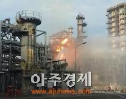 사고 잘날 없는 여수산단…GS칼텍스서 8일 만에 또 폭발화재