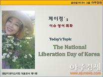 [제이정's 이슈 영어 회화] The National Liberation Day of Korea (광복절)