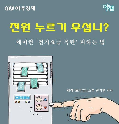 폭염 속 전기요금 누진세 걱정없이 에어컨 즐기는 방법?