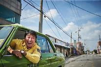 映画「タクシー運転手」、累積観客数800万目前!