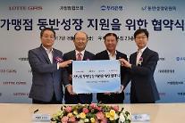 ロッテGRS、加盟店支援「共生ローン」100億ウォンを提供