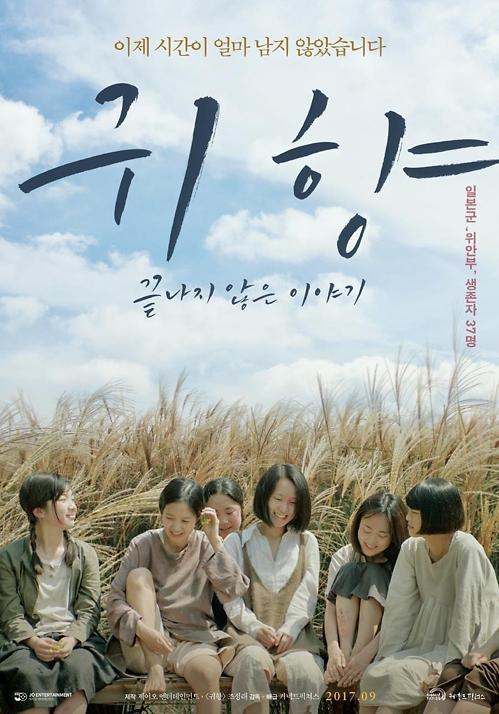韩慰安妇题材影片《鬼乡》续集9月上映