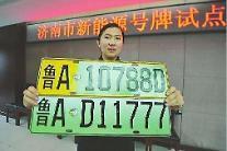중국 칭다오, 11월부터 전기차 녹색 전용번호판 도입