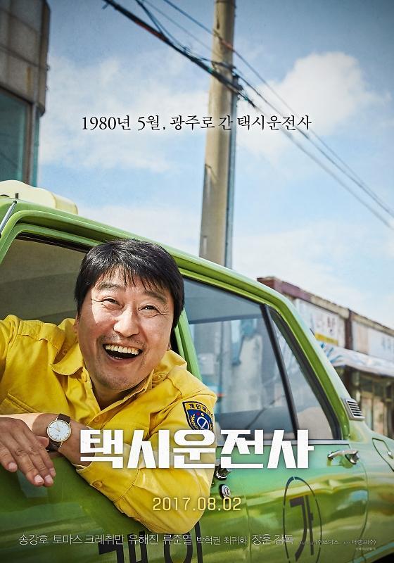 """《出租车司机》上映两周破900万人次 将成今年韩国首部""""千万""""级影片"""