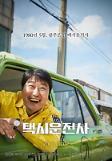 """.《出租车司机》上映两周破900万人次 将成今年韩国首部""""千万""""级影片."""