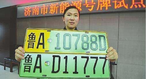 칭다오, 11월부터 전기차 녹색 전용번호판 도입