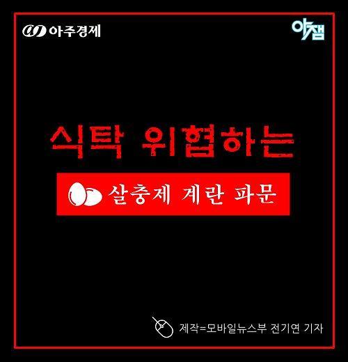 08마리 08LSH 08신선2 09지현 번호 적힌 살충제 계란 먹지마세요!
