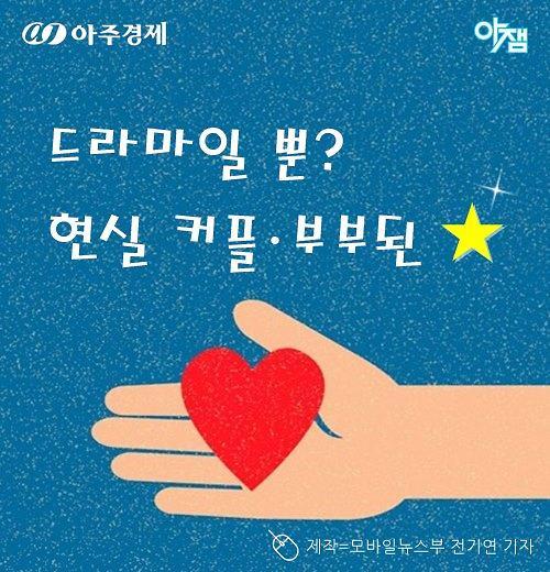 혜리-류준열도 송혜교-송중기 처럼?…드라마 인연 현실 부부된 스타들