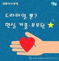 [카드뉴스] 혜리-류준열도 송혜교-송중기 처럼?…드라마 인연 현실 부부된 스타들