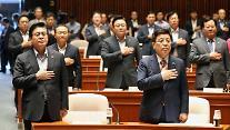 자유한국당, '전술핵 재배치' 당론으로 채택