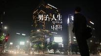 [오이시] 나훈아 컴백! 루머는 저리가라! 강력한 카리스마 #남자의인생