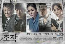 """[간밤의 TV] SBS 조작, """"스토리 무르익었다""""···최고 시청률 14.9% 달성"""