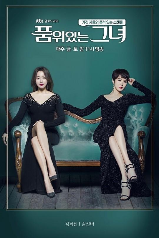 JTBC热播剧《有品位的她》10月在日播放