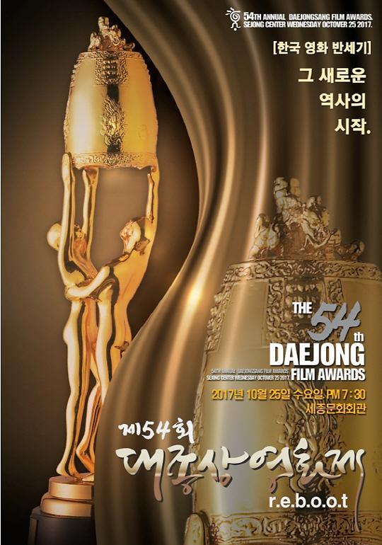 第54届大钟奖电影节 10月25日在世宗文化会馆举行