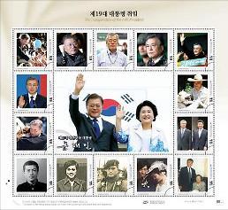 문재인 대통령 취임기념 우표 '불티'…우표첩 추가 제작