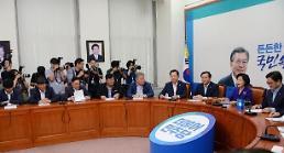 민주당 적폐청산위원회 본격 활동