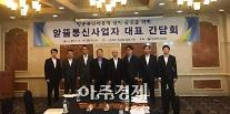 """이효성 방통위원장 """"알뜰폰, 통신사와 경쟁에서 불이익 없도록 할 것"""""""