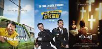 [세대별 박스오피스] '택시운전사' '청년경찰' 관객들이 선택한 영화는?(8/7~13)