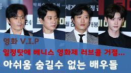 [아주동영상] 영화 브이아이피, 베니스 영화제 러브콜 거절에 아쉬움 가득한 배우들 (VIP언론시사회)