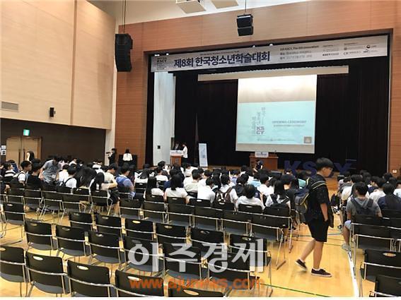 [현장르포]제8회 한국청소년학술대회,수십개의 연구논문 출픔..수백명의 학생들 참가