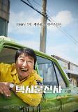 .韩国票房:《出租车司机》观影人数破千万.