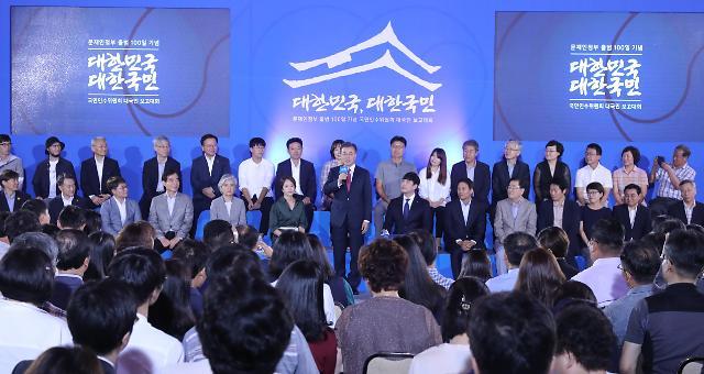"""""""大韩民国,大韩国民""""——文政府成立百日对国民报告会在青瓦台举行"""