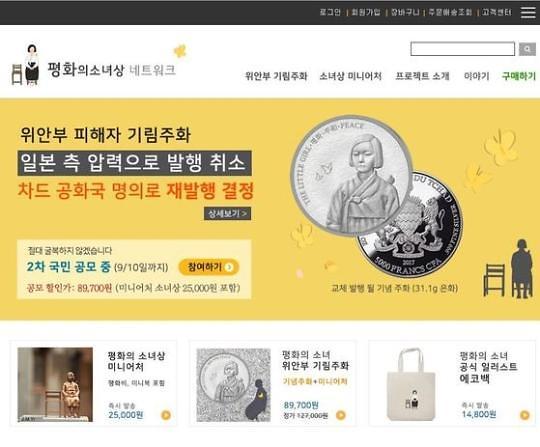 纪念币、手链、徽章……商业化纪念慰安妇合适吗?