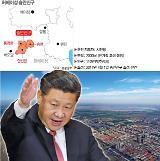 중국 시진핑 특구 슝안신구~홍콩 고속철 뚫린다