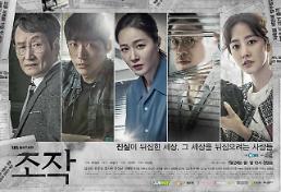"""[간밤의 TV] 조작 시청률 1위 """"SBS 장르물 또 통했다"""""""