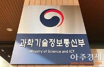 """[文 정부 업무보고] 과기정통부 """"연구자 중심의 R&D 혁신과 4차 산업혁명 기반 구축"""""""