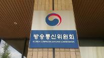 [文 정부 업무보고] 방통위, '국민이 주인되는' 공영방송 청사진 내놨다