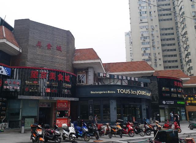 [한.중 수교 25주년} 침울한 베이징 코리아타운.. 한글간판도 사라진다