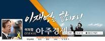 """이재명 """"국정원 댓글공작 진실 낱낱이 밝혀야!"""""""