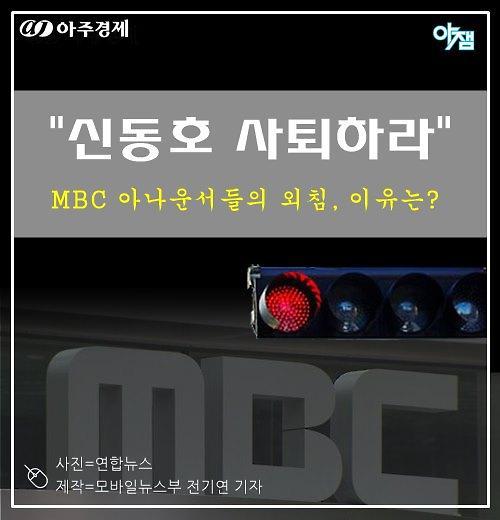 MBC 기자·PD 310명 제작 거부 왜?..김장겸 사장 신동호 국장 때문?