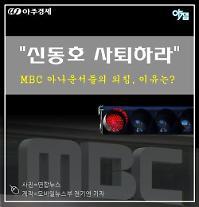 [카드뉴스]MBC 기자·PD 310명 제작 거부 왜?..김장겸 사장 신동호 국장 때문?