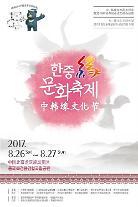 주중한국문화원 수교25주년 교류행사 개최