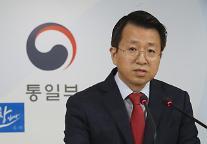 """통일부 """"북한, 더이상의 긴장고조 행위 멈춰라""""…서해상서 北주민 추정 사체 1구 발견"""