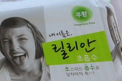 韩疑似有毒卫生巾Lilian在各大超市下架