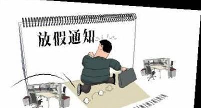 """10月2日被指定为""""临时公休日"""" 今年中秋期间最长有10天""""黄金假期"""""""