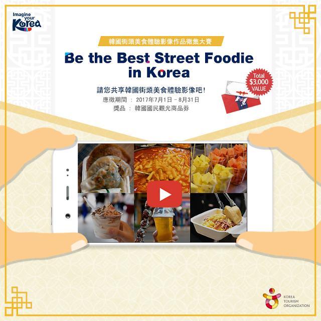 韩国观光公社举办韩国街头美食体验影像作品征集大赛