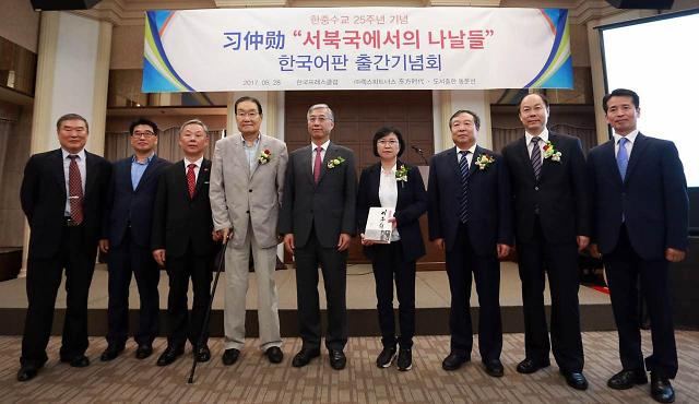 《在西北局的日子里》在韩出版 促进韩中交流理解