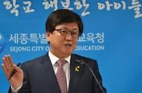 세종시교육청, 국내최초'학교시설 종합 지원 확대'