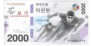 平昌冬奥会2000韩元面值的纸币将于11月发行