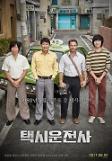 .《出租车司机》超《海云台》 位列韩国电影票房排行榜第13位.