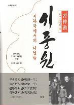 시중쉰에 대한 생생한 기억...'서북국에서의 나날들' 한국어판 출판