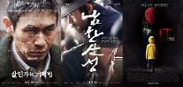 [기획] '살인자의 기억법' '남한산성' '그것'…스크린, '문학'에 반하다