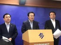 """부산시ㆍ시의회ㆍ부산상의, """"BNK금융지주 회장 선출 더 이상 미뤄선 안돼"""" 공동 촉구"""